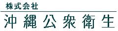 株式会社 沖縄公衆衛生